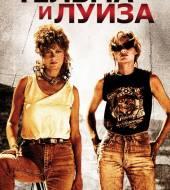 Тельма и Луиза / Thelma & Louise (1991)