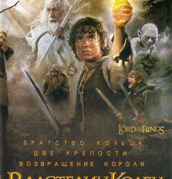 Властелин колец: Трилогия / The Lord of the Rings (2001)