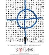 Зодиак / Zodiac (2007)
