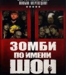 Зомби по имени Шон / Shaun of the Dead (2004)