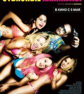 Отвязные каникулы / Spring Breakers (2012)