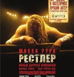 Рестлер / The Wrestler (2008)