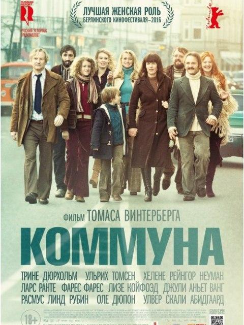 Коммуна / Kollektivet (2016)
