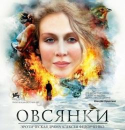 Овсянки (2010)