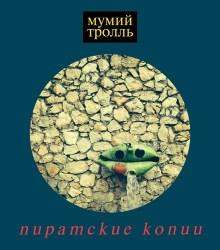 Мумий Тролль - Пиратские копии (2015)