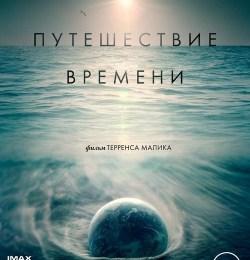 Путешествие времени / Voyage of Time: Life's Journey (2017)