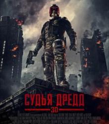 Судья Дредд / Dredd (2012)