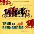 Трио из Бельвилля / Les triplettes de Belleville (2003)