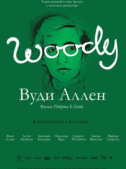 Вуди Аллен / Woody Allen: A Documentary (2012)