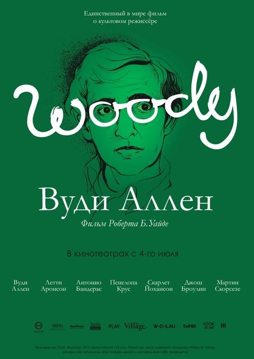 Вуди Аллен / Woody Allen: A Documentary (2012)