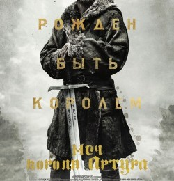 Меч короля Артура King Arthur: Legend of the Sword