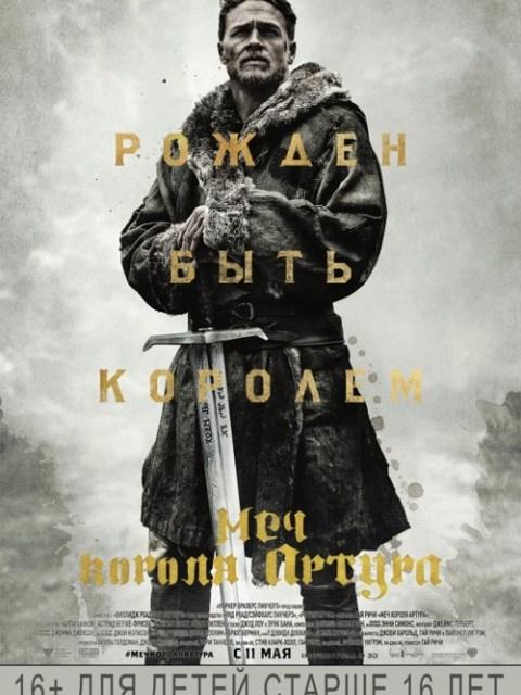 Меч короля Артура King Arthur: Legend of the Sword