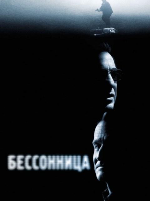 Бессонница / Insomnia (2002)