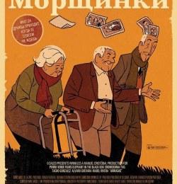 Морщинки / Arrugas (2011)
