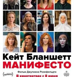 Манифесто / Manifesto (2016)