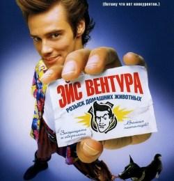 Эйс Вентура: Розыск домашних животных / Ace Ventura: Pet Detective (1993)