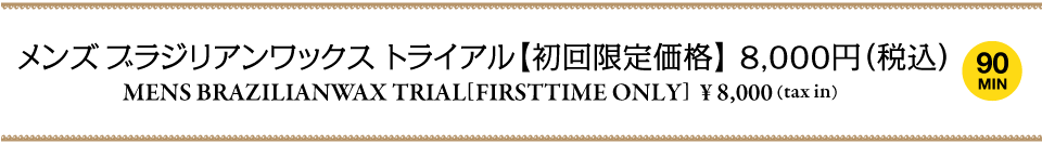 waxperience_メンズ-ブラジリアンワックス-トライアル【初回限定価格】8,000円(税込)