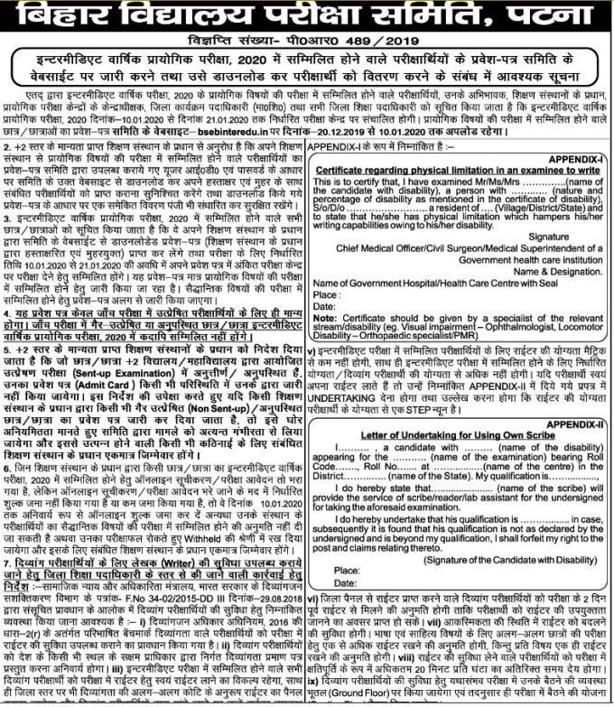 Bihar Practical Dates