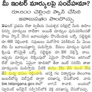 TS Inter Revaluation 2019 Apply Online, Fee Dates @ tsbie.cgg.gov.in