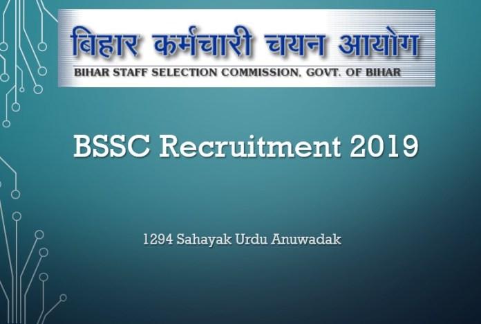 BSSC 1294 Sahayak Urdu Anuwadak Recruitment 2019
