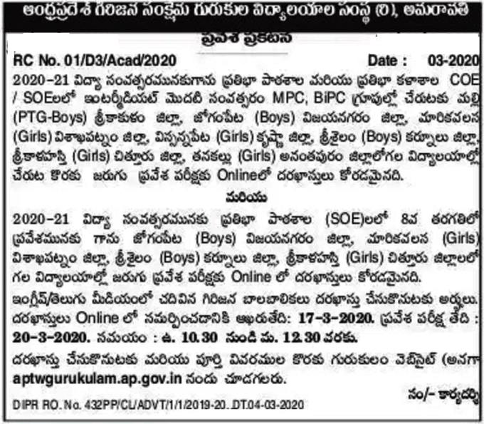 AP Tribal Welfare 8th & Inter Admission Notification 2020