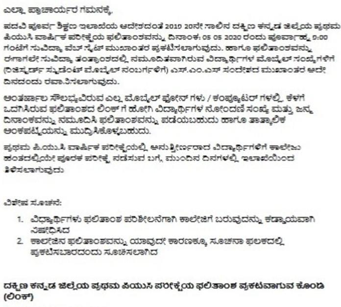 Karnataka 1st Year PUC Result 2020