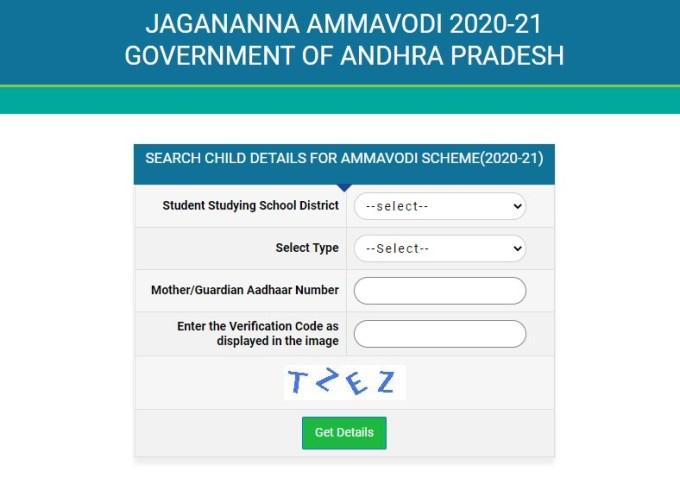 Amma Vodi (అమ్మఒడి) Payment Status Check Screen 1