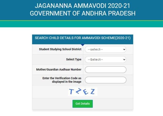 Amma Vodi (అమ్మఒడి) Payment Status Check Screen 1