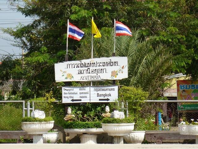 タイのアユタヤ駅