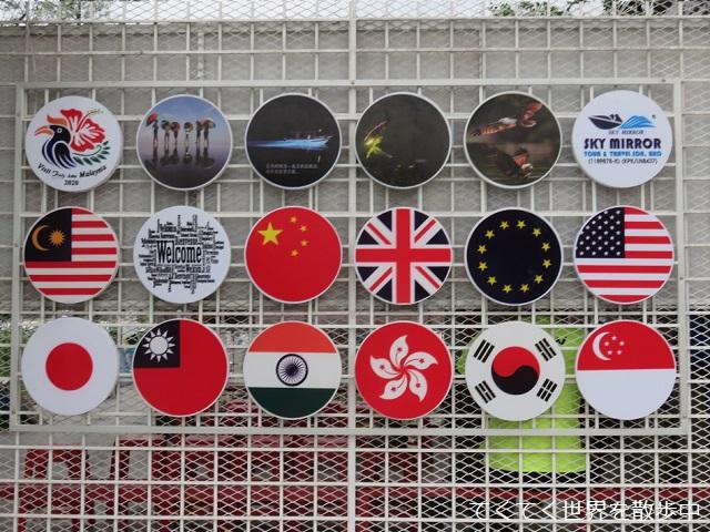 マレーシア・クアラセランゴールのミラーレイクに行く船着き場前の国旗