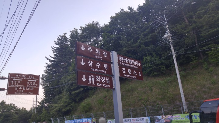 Mt. Maebongsan Wind Turbines 매봉산 풍력발건단지