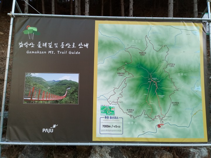 Gamaksan Mountain Trail 감악산