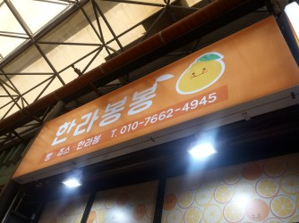 A cute shop with delicious citrus breads
