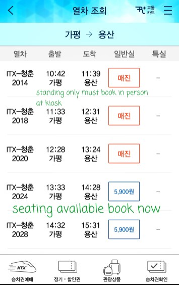 Red=standing only unable to book on app. Blue= seating available book on app