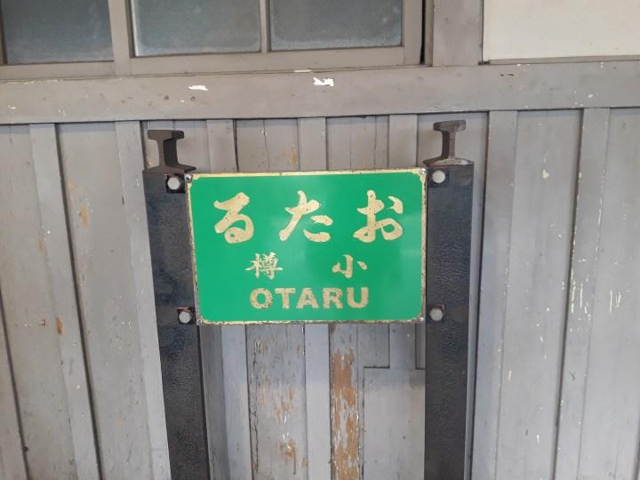 Otaru 小樽