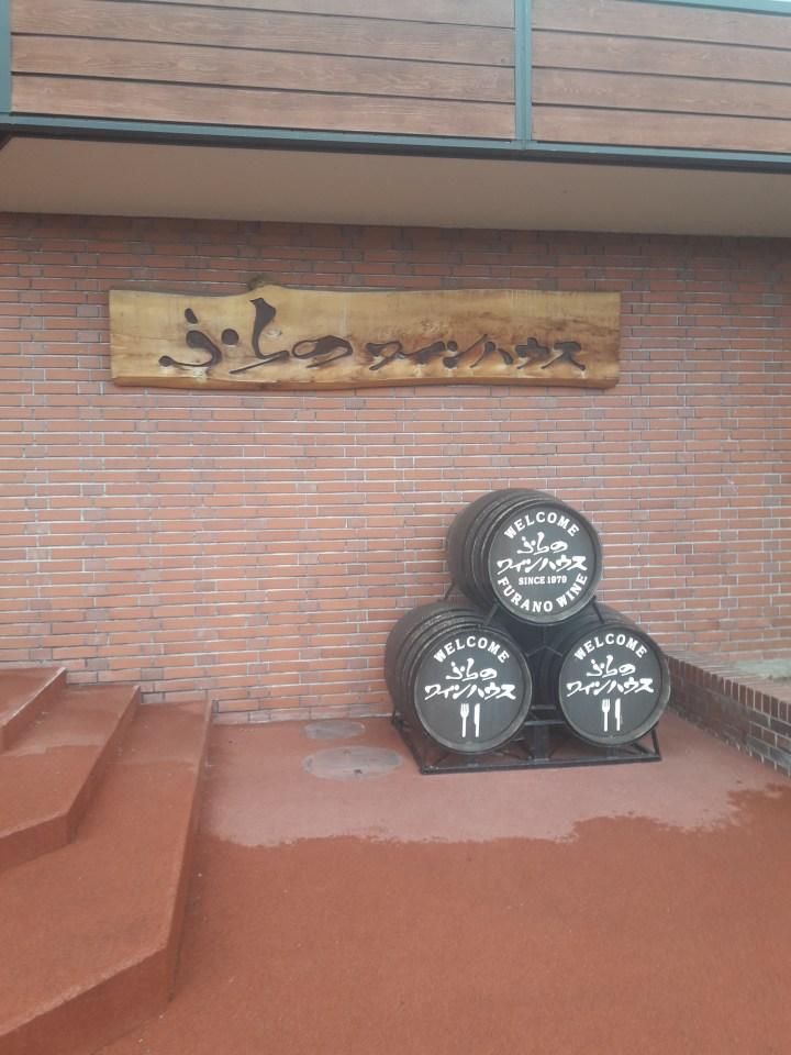 Furano Wine factory ふらのワイン工場