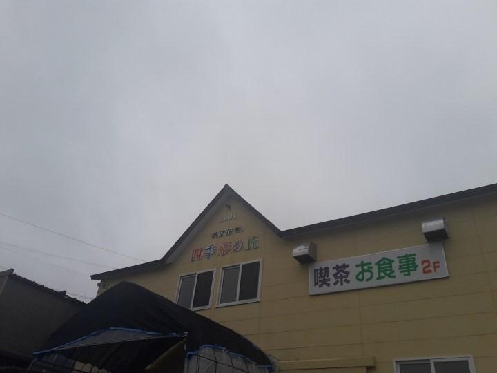 Shikisai-no-oka/ Shikisai hills/ 四季彩の丘