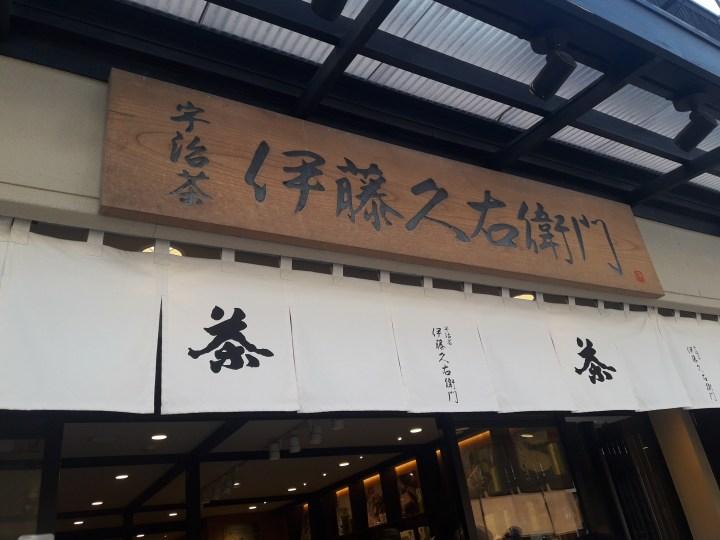 Itohkyuemon 株式会社伊藤久右衛門