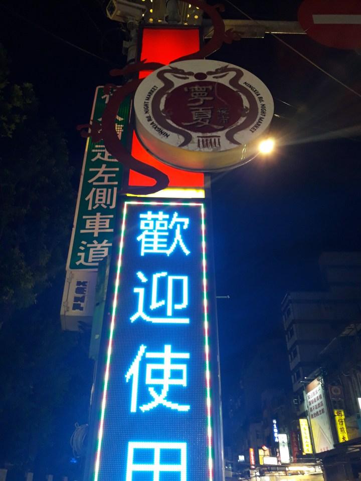 Ningxia Night market 宁夏夜市
