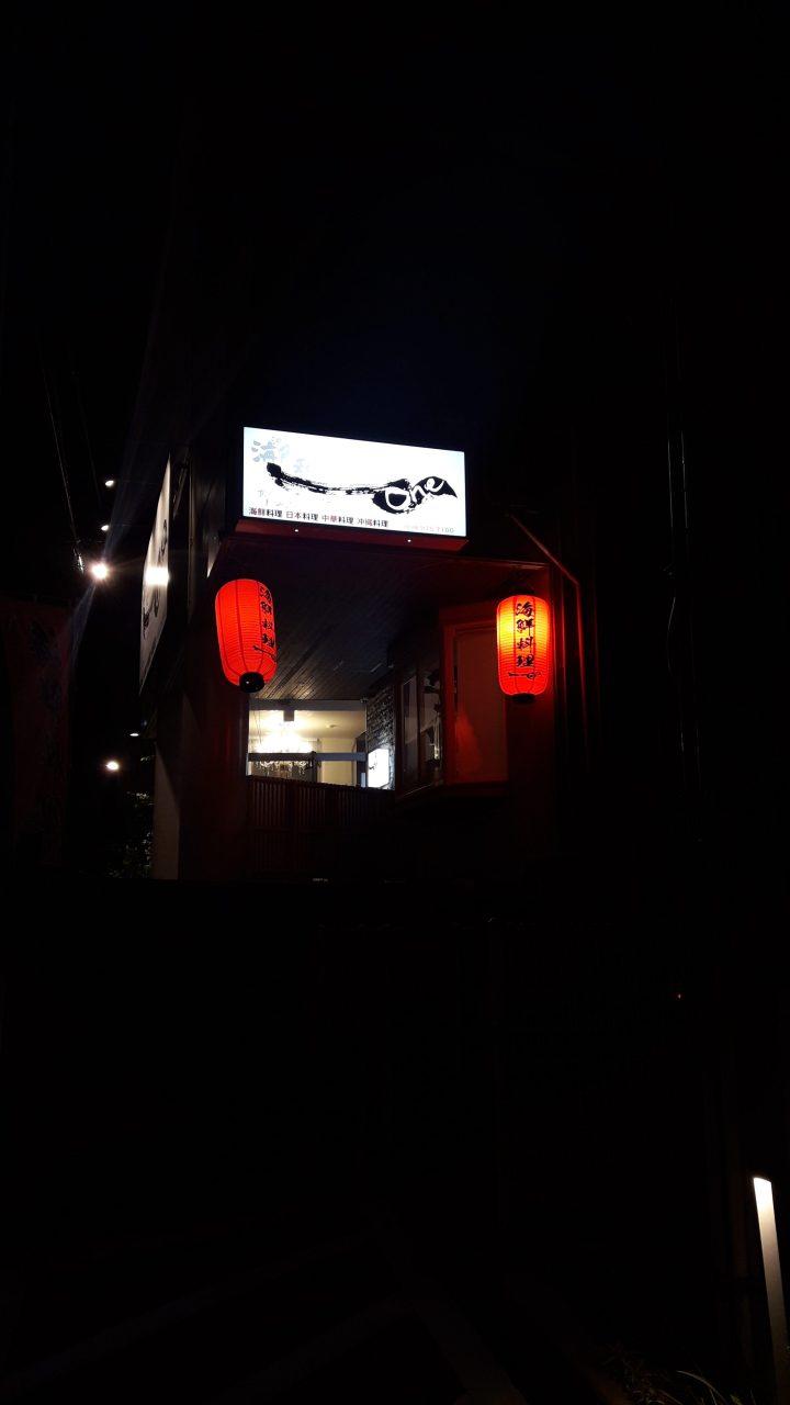 海鮮料理 一 One
