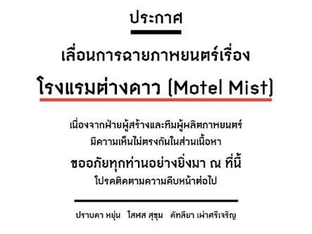 ประกาศจากเพจ Motel Mist
