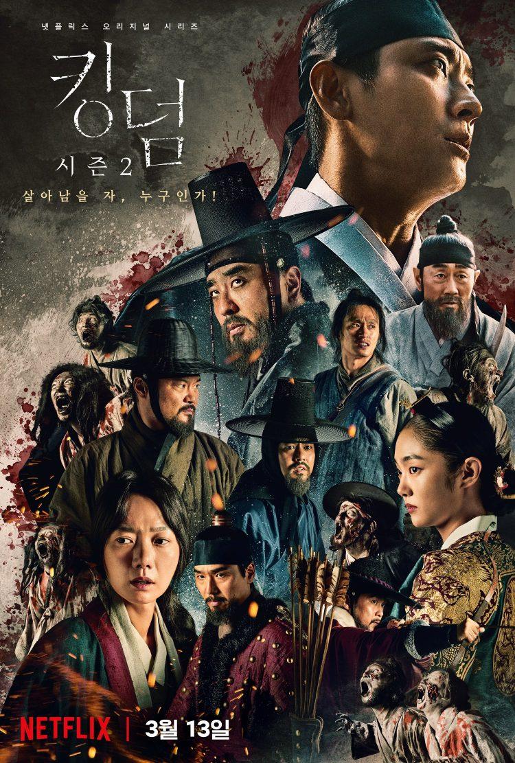 《屍戰朝鮮2》之生死草與全智賢之謎