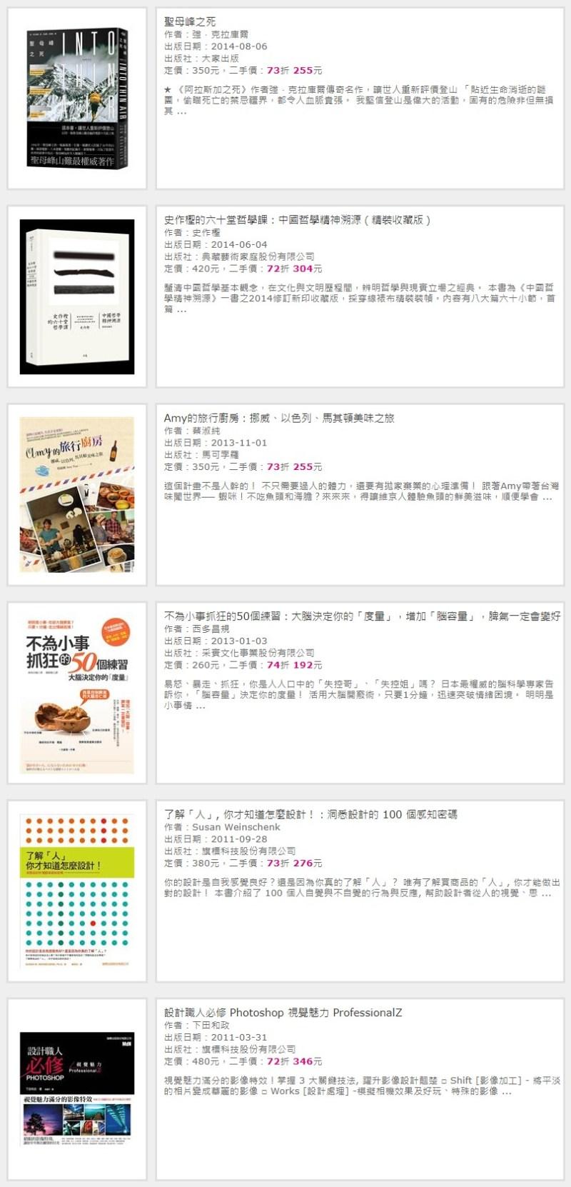 FireShot Capture 039 TAAZE 讀冊生活|二手書店|Wayne www.taaze .tw
