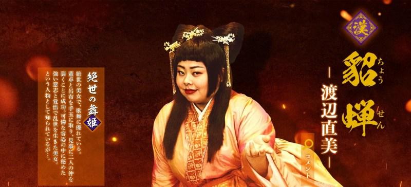 FireShot Capture 063 登場人物┃映画『新解釈・三國志』 shinkaishaku sangokushi.com
