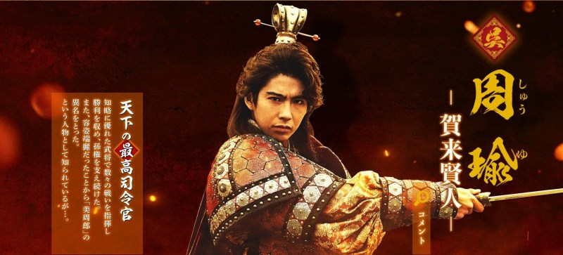 FireShot Capture 072 登場人物┃映画『新解釈・三國志』 shinkaishaku sangokushi.com
