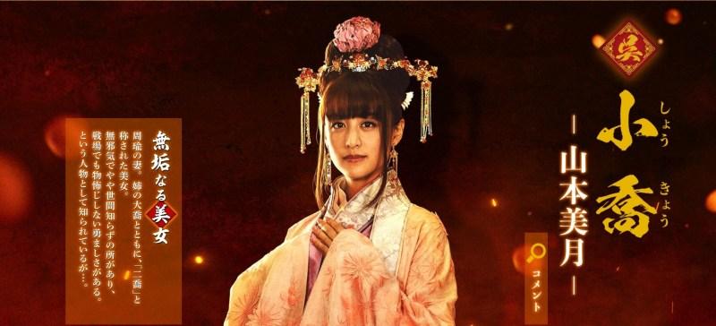 FireShot Capture 075 登場人物┃映画『新解釈・三國志』 shinkaishaku sangokushi.com