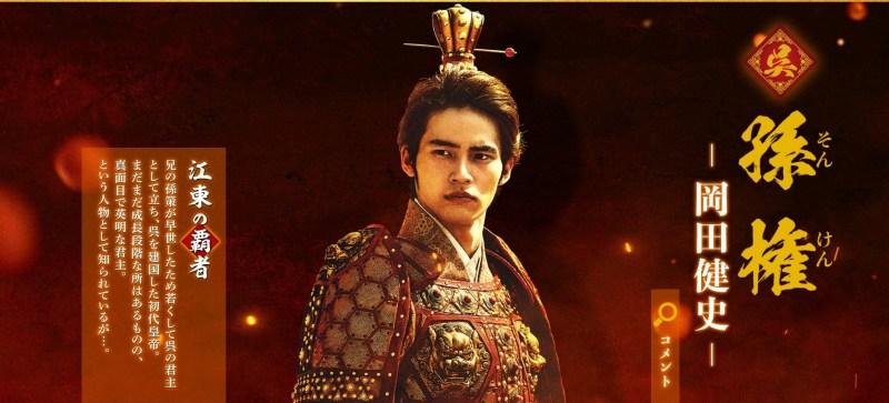 FireShot Capture 078 登場人物┃映画『新解釈・三國志』 shinkaishaku sangokushi.com