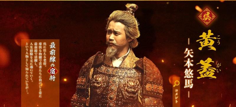 FireShot Capture 081 登場人物┃映画『新解釈・三國志』 shinkaishaku sangokushi.com