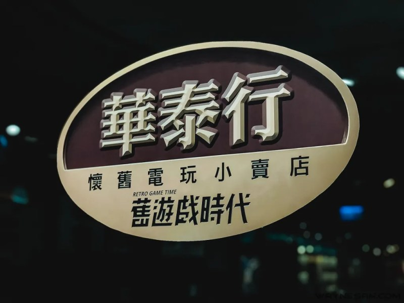 華泰行-三創快閃店