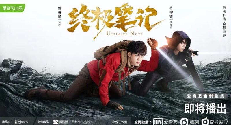 陸劇《終極筆記》曾舜晞、哈妮克孜出演《盜墓筆記》續作